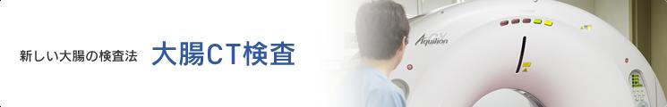 新しい大腸の検査方 大腸CT検査
