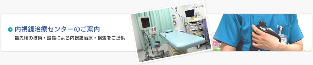 内視鏡治療センターのご案内 最先端の技術・設備による内視鏡治療・検査をご提供