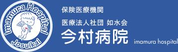 医療法人社団 如水会 今村病院 保険医療機関
