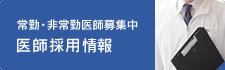 【常勤・非常勤医師募集中】今村病院 医師採用情報